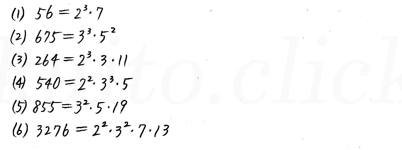 改訂版4STEP数学A-232解答