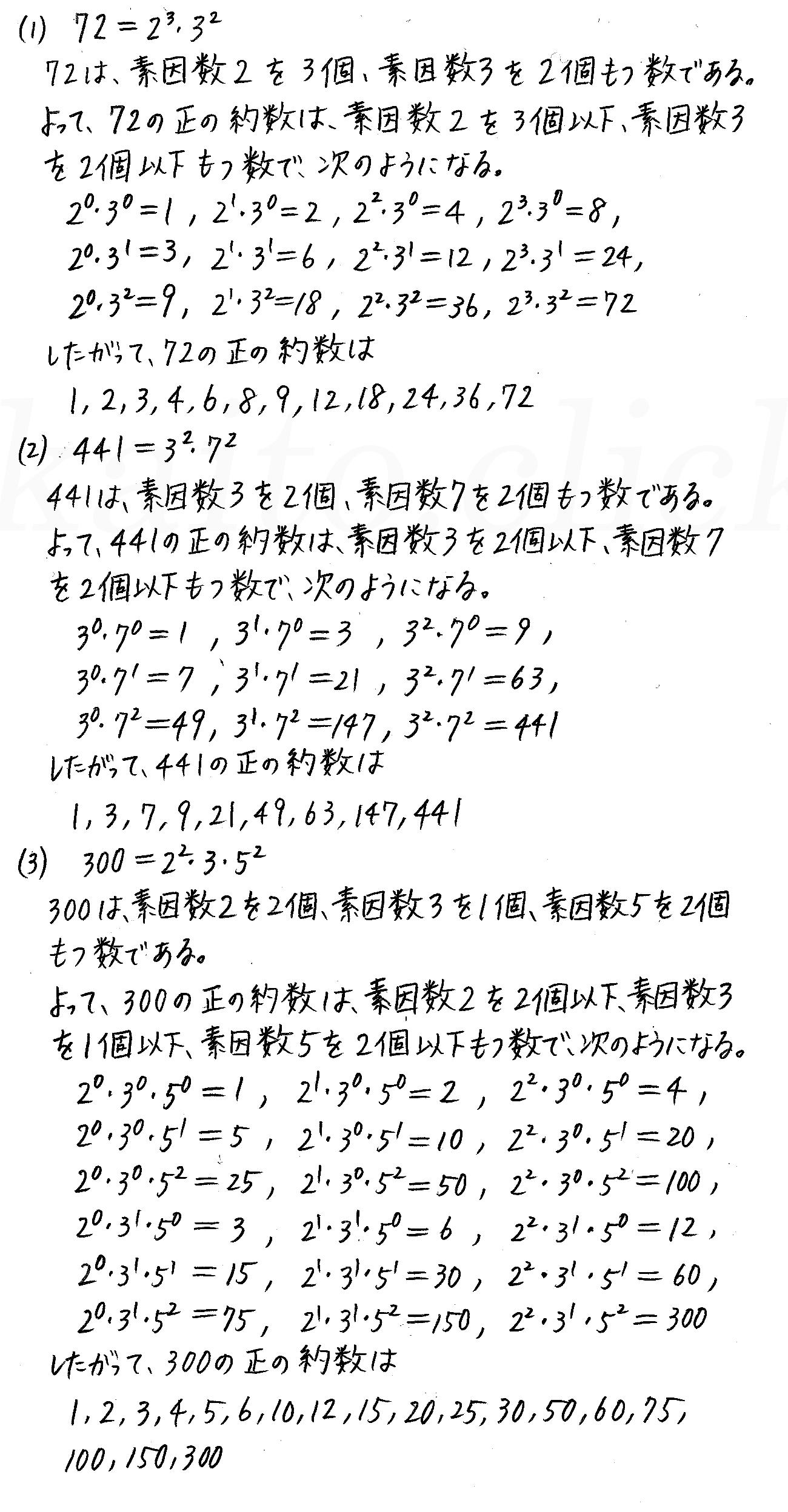改訂版4STEP数学A-234解答