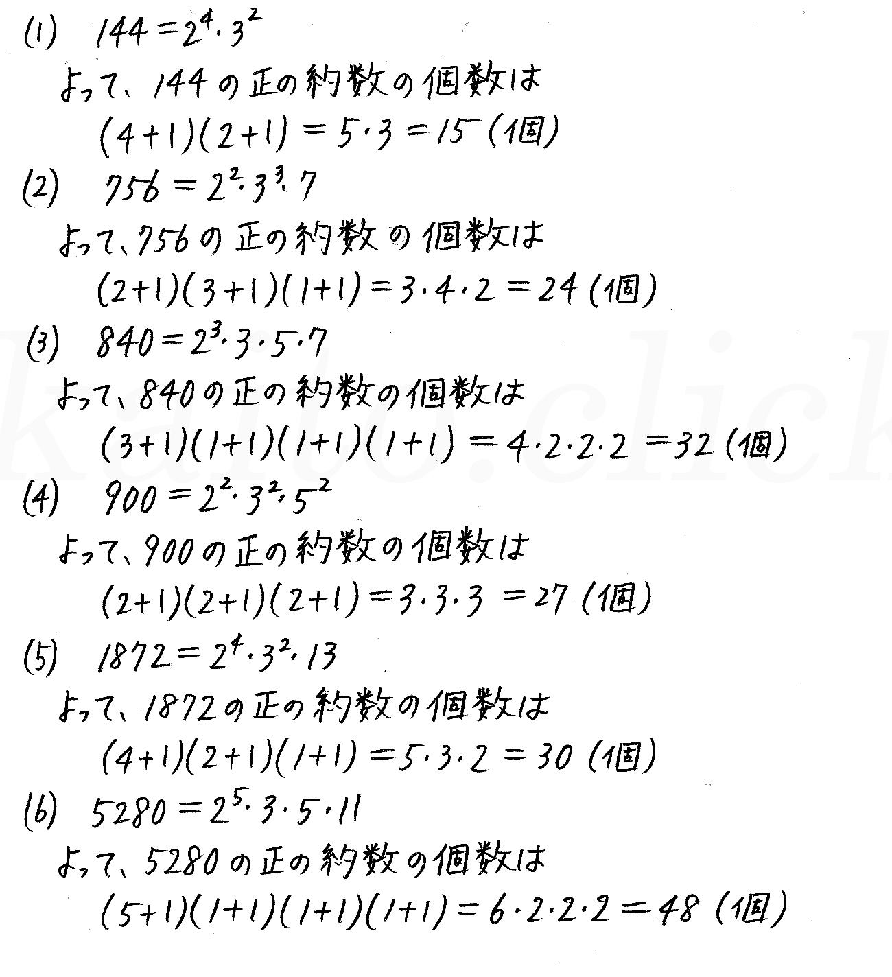 改訂版4STEP数学A-235解答