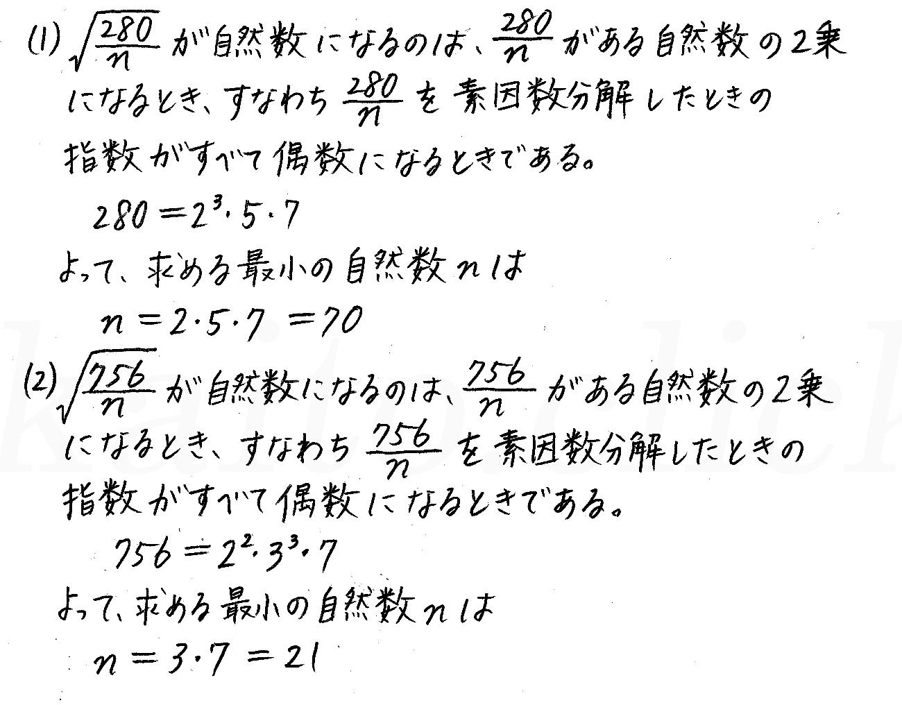 改訂版4STEP数学A-237解答