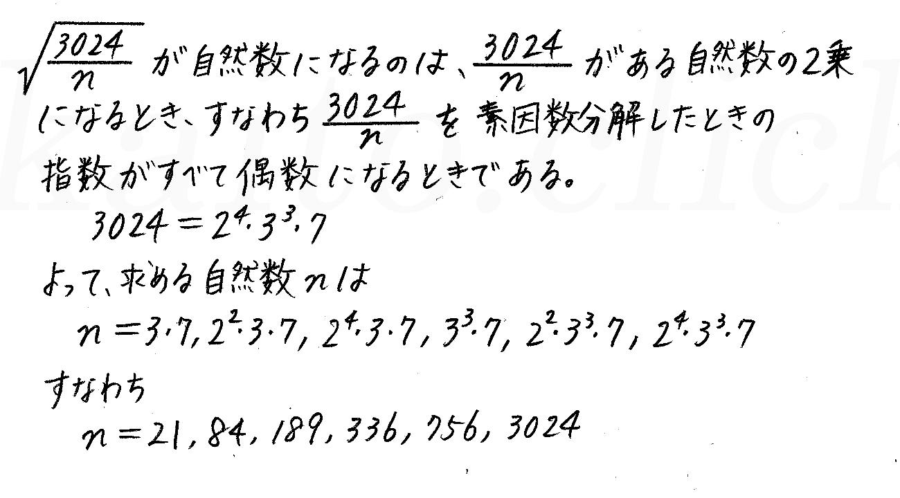 改訂版4STEP数学A-238解答