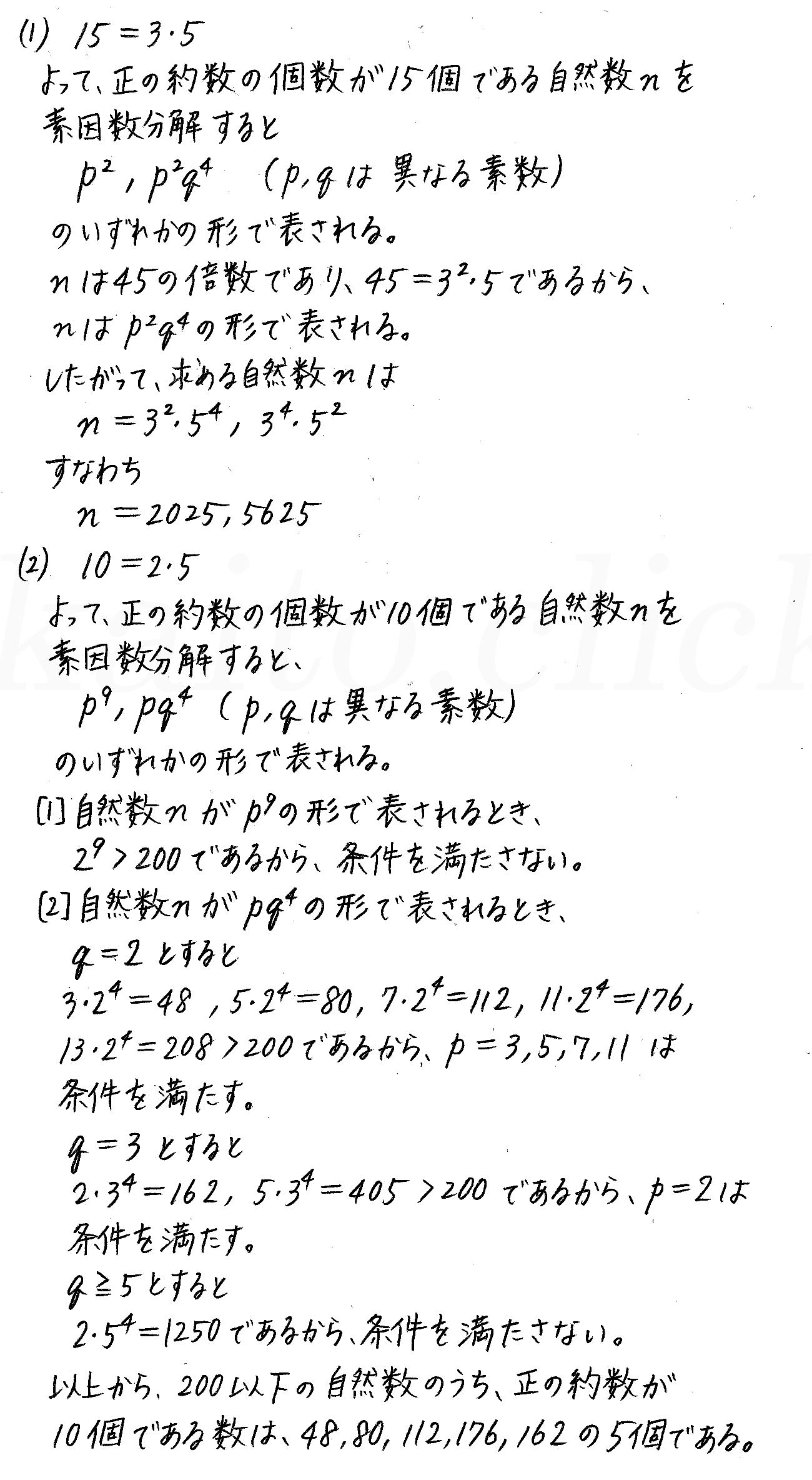 改訂版4STEP数学A-239解答