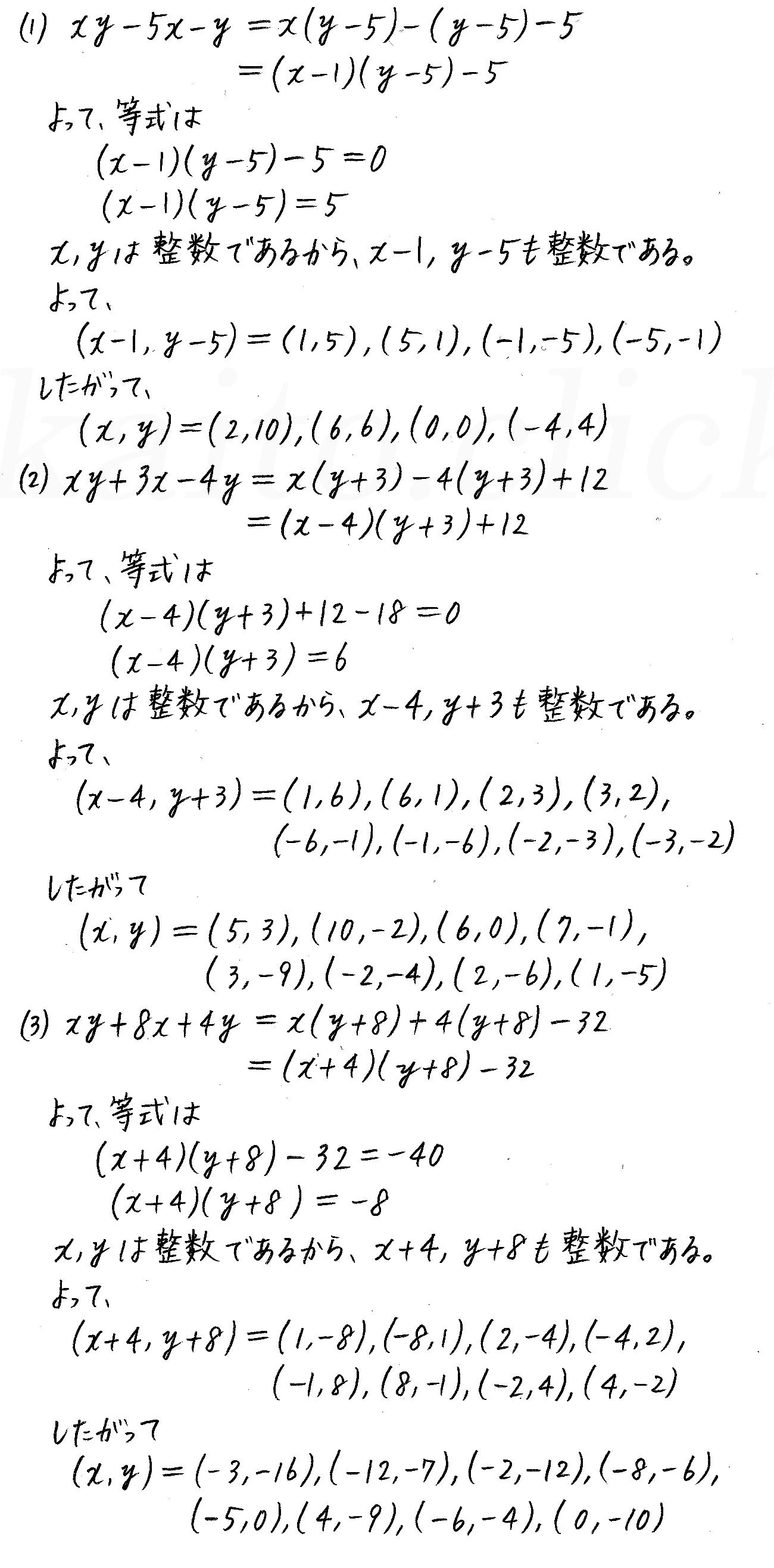 改訂版4STEP数学A-240解答