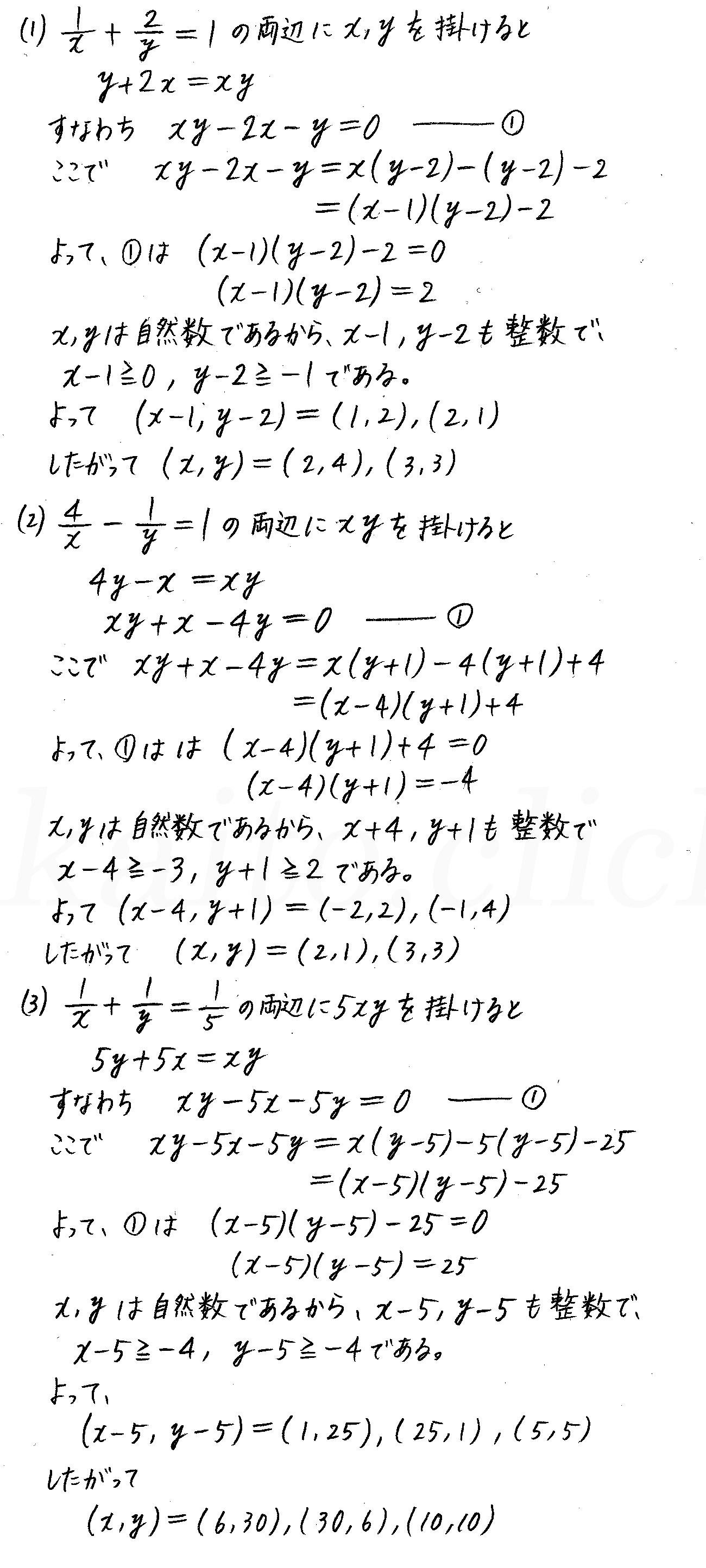 改訂版4STEP数学A-241解答