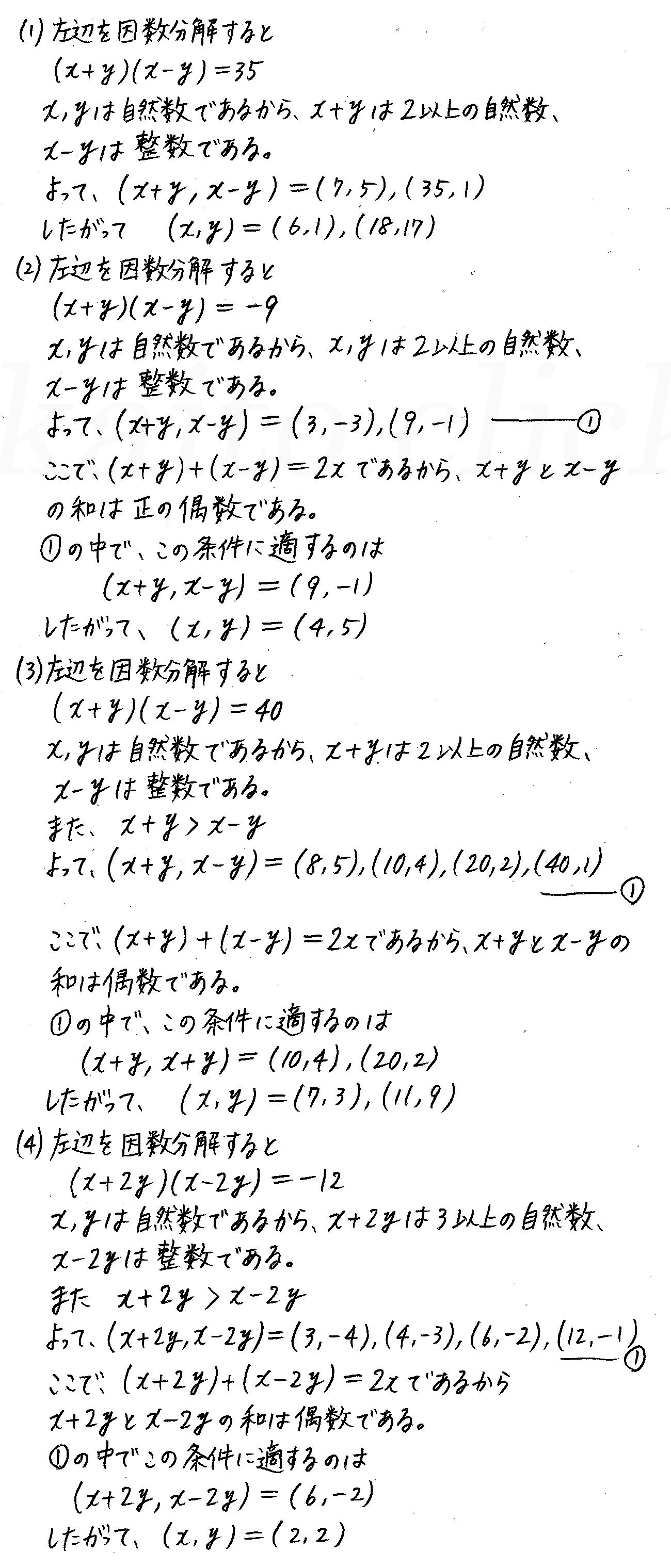 改訂版4STEP数学A-242解答