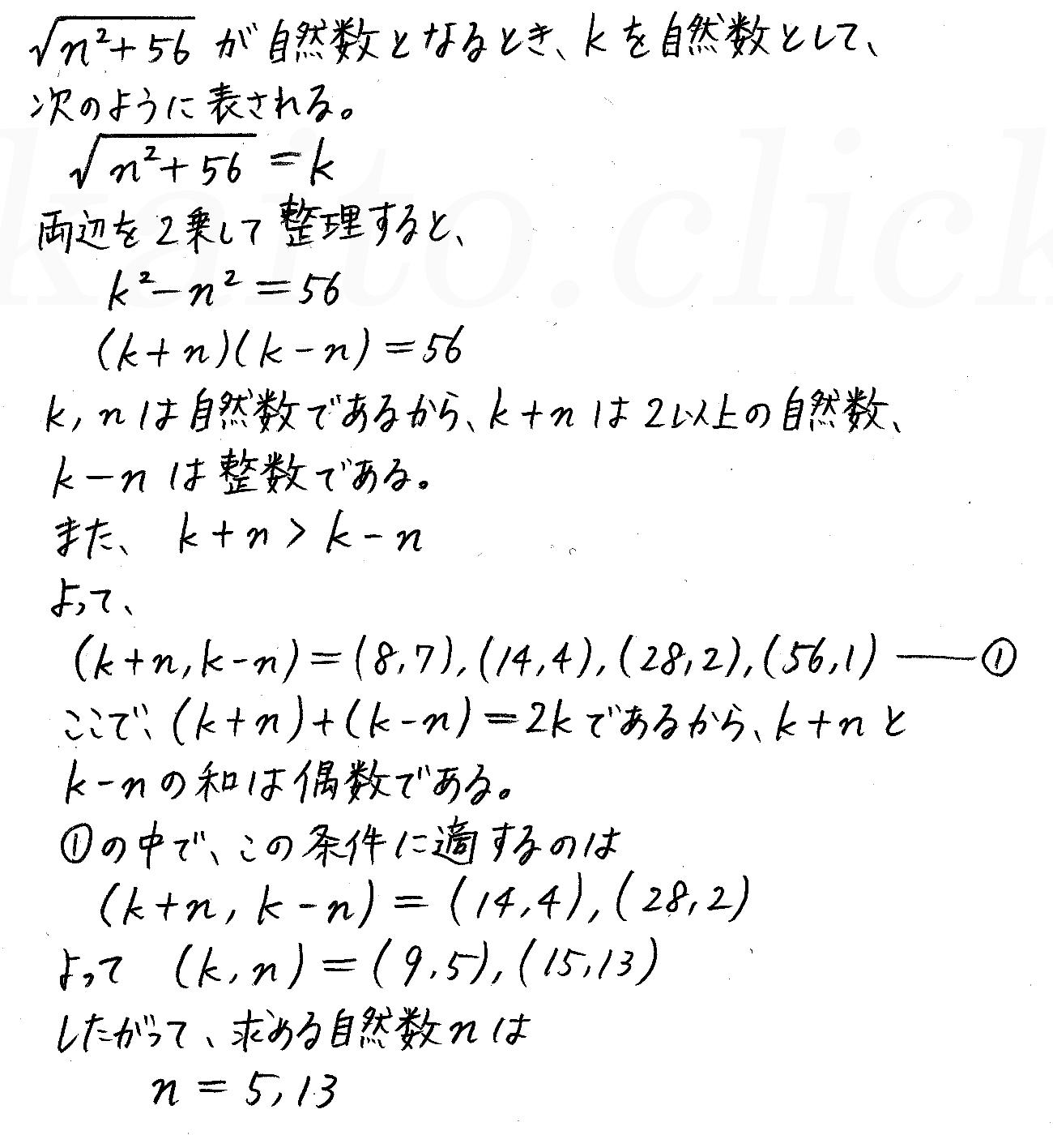 改訂版4STEP数学A-243解答