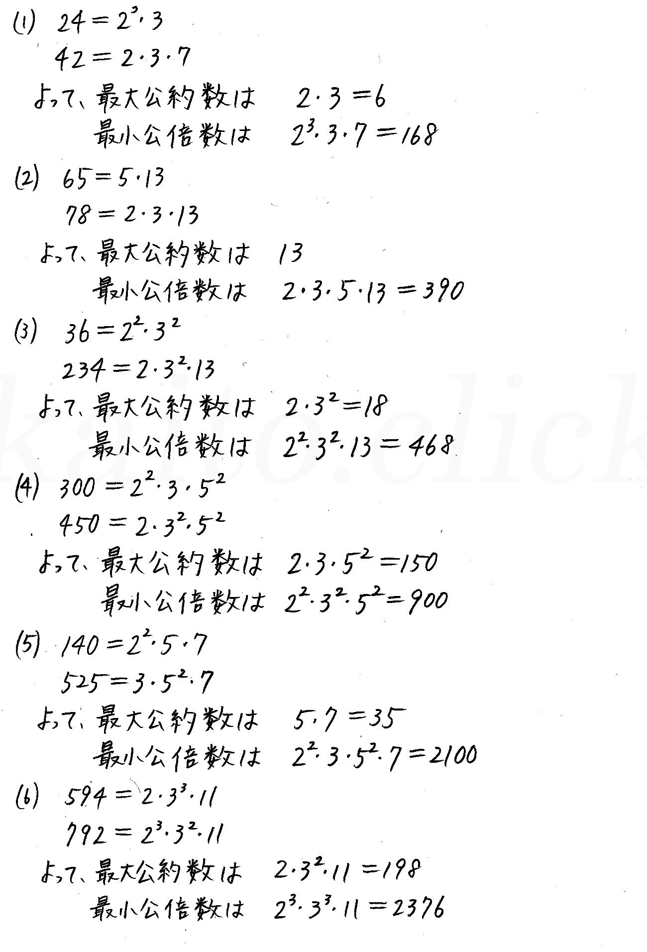 改訂版4STEP数学A-244解答