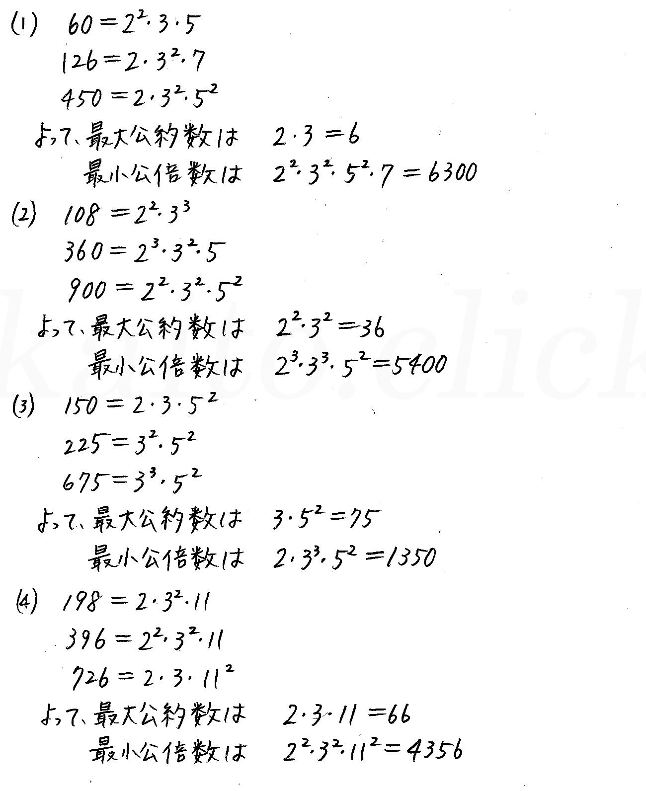 改訂版4STEP数学A-245解答