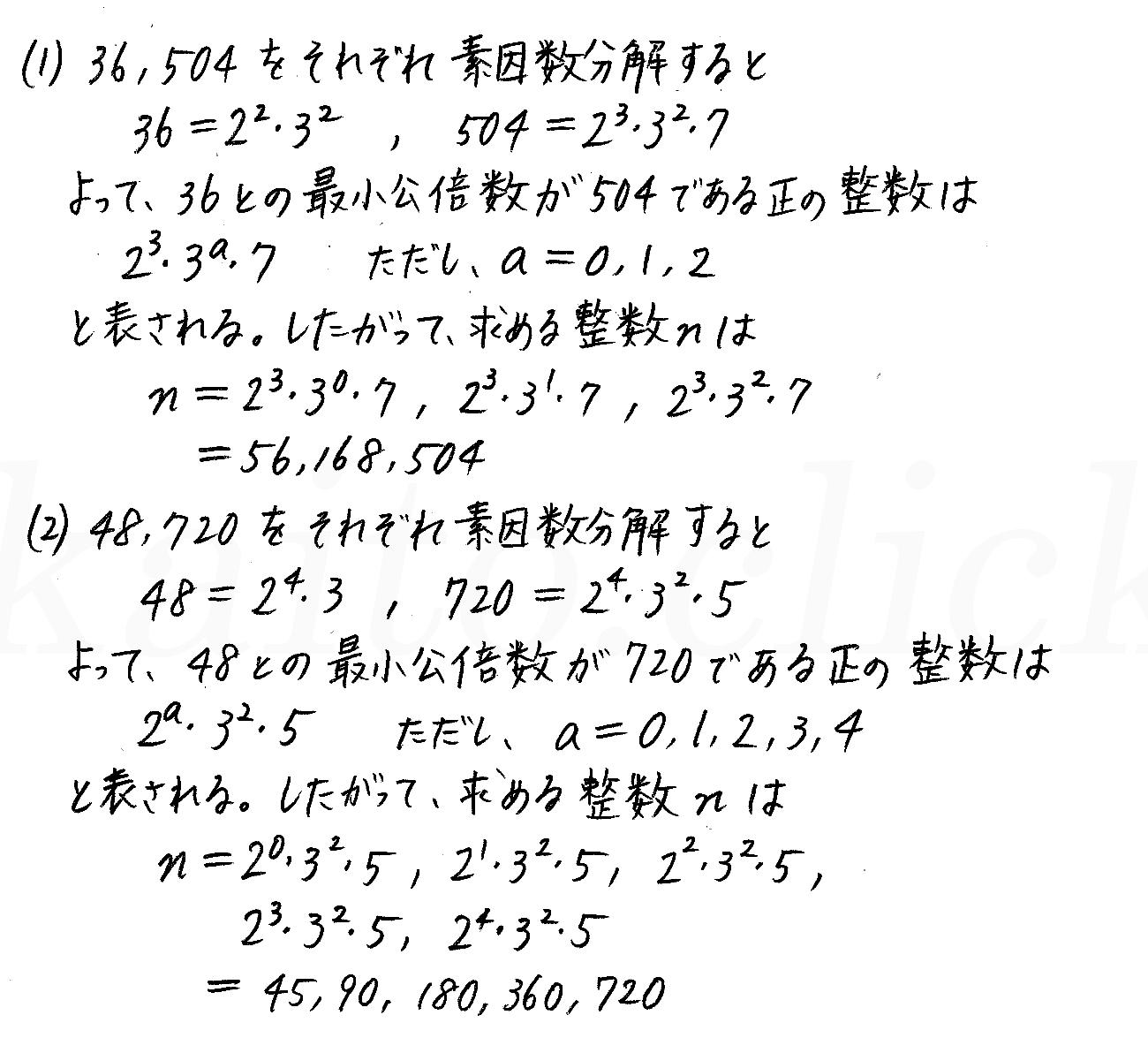 改訂版4STEP数学A-246解答
