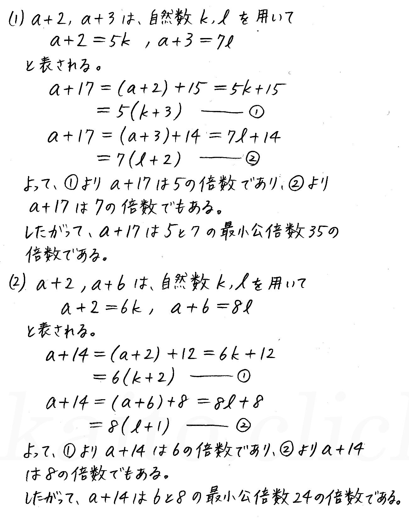 改訂版4STEP数学A-247解答