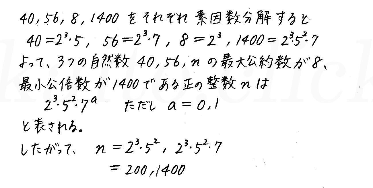 改訂版4STEP数学A-249解答