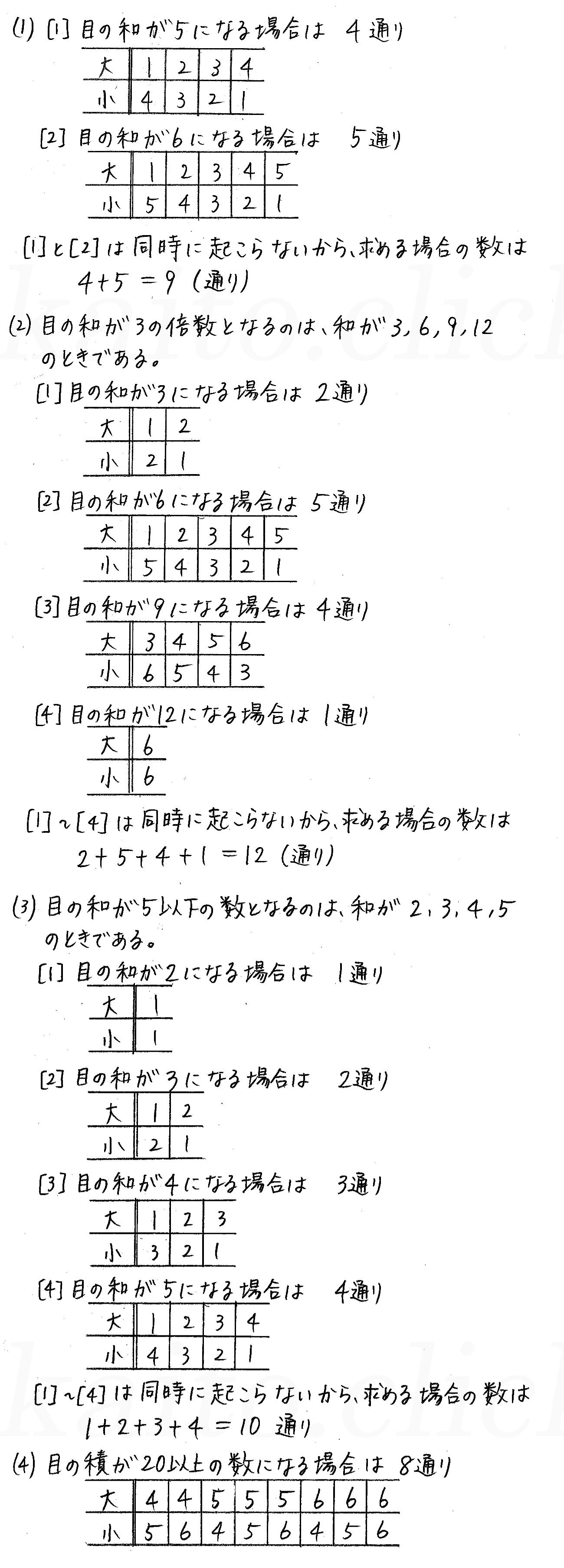 改訂版4STEP数学A-25解答