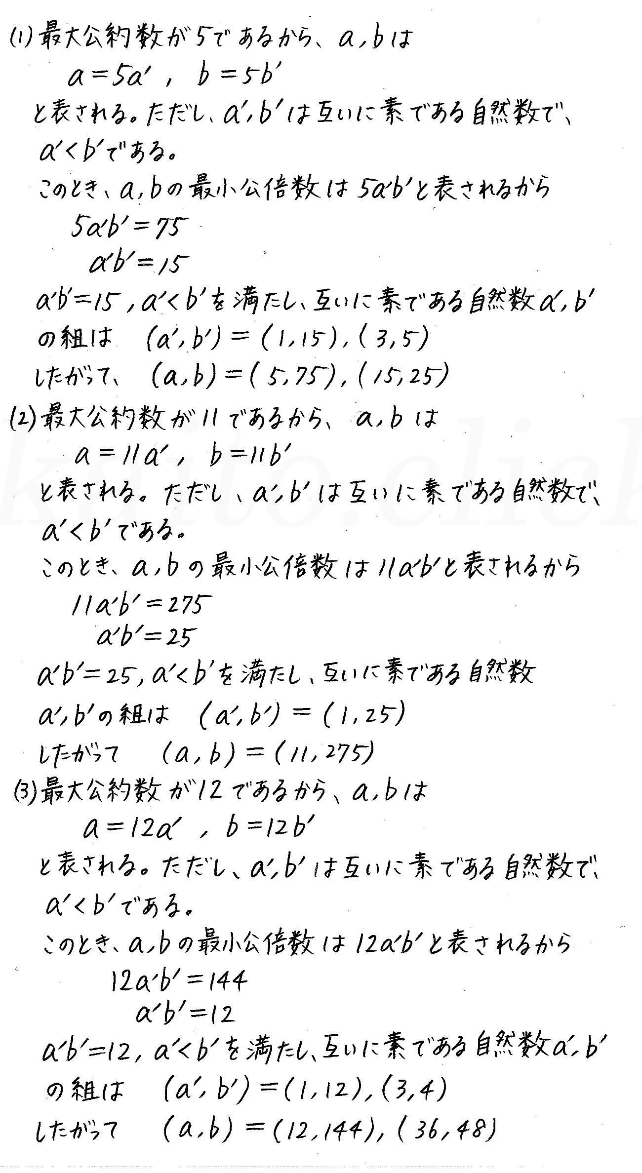 改訂版4STEP数学A-250解答