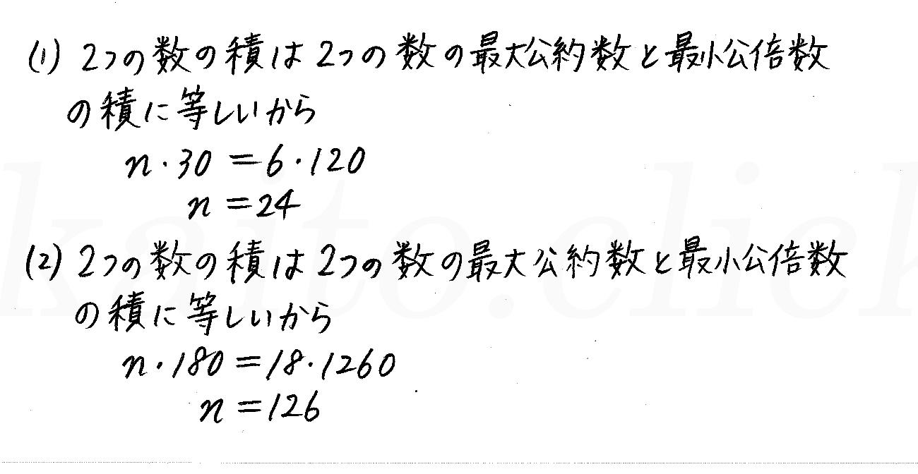 改訂版4STEP数学A-252解答