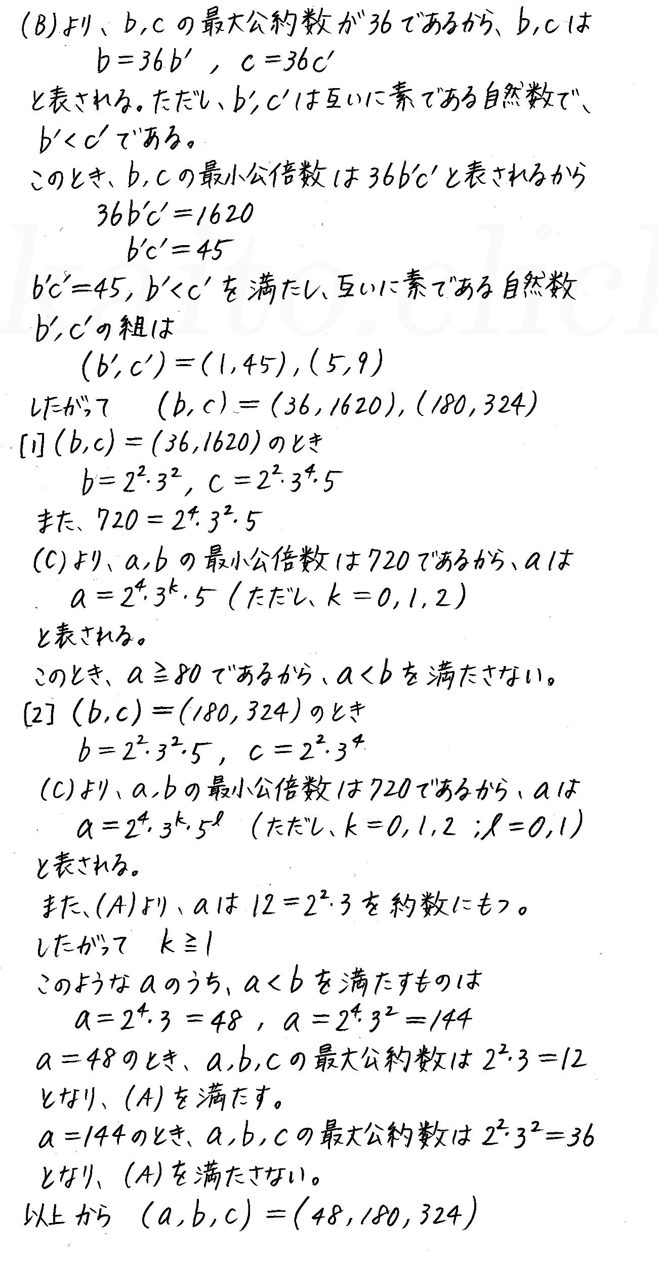 改訂版4STEP数学A-253解答