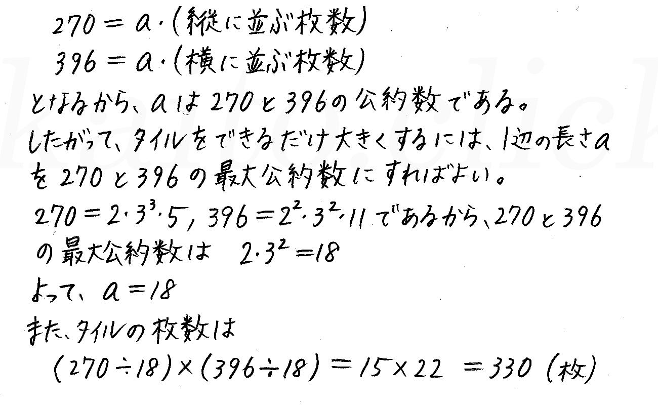改訂版4STEP数学A-254解答