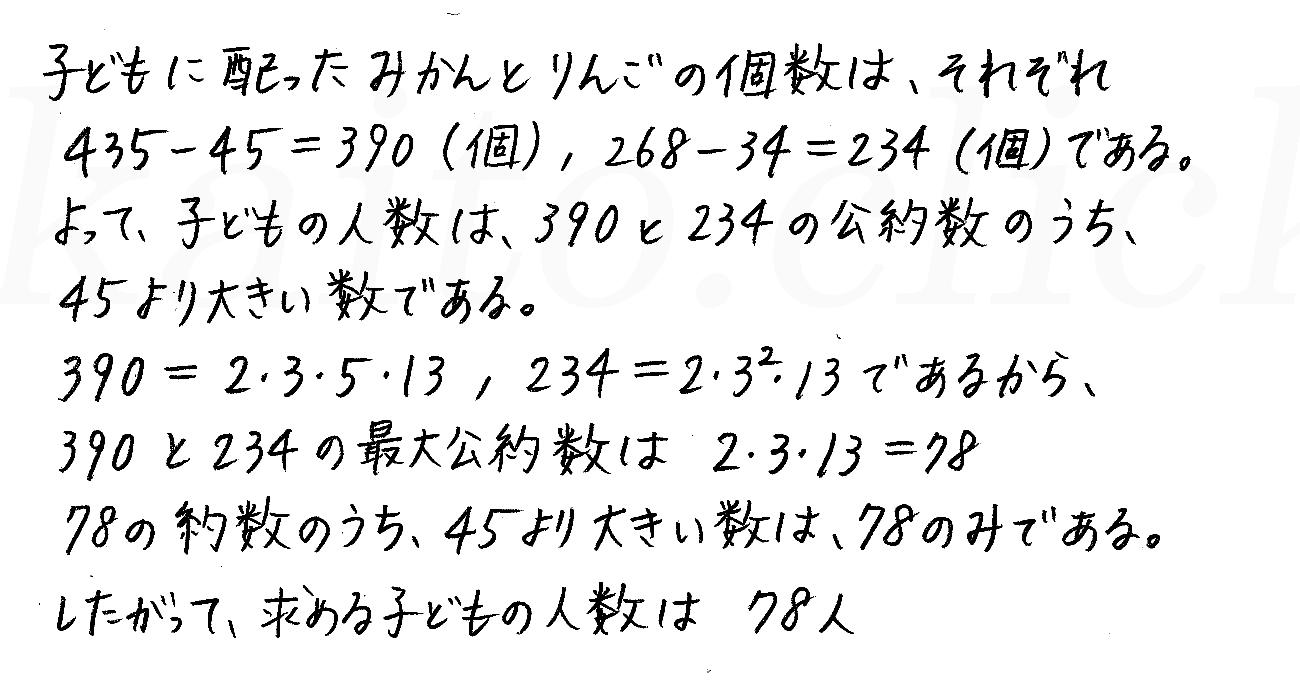 改訂版4STEP数学A-255解答