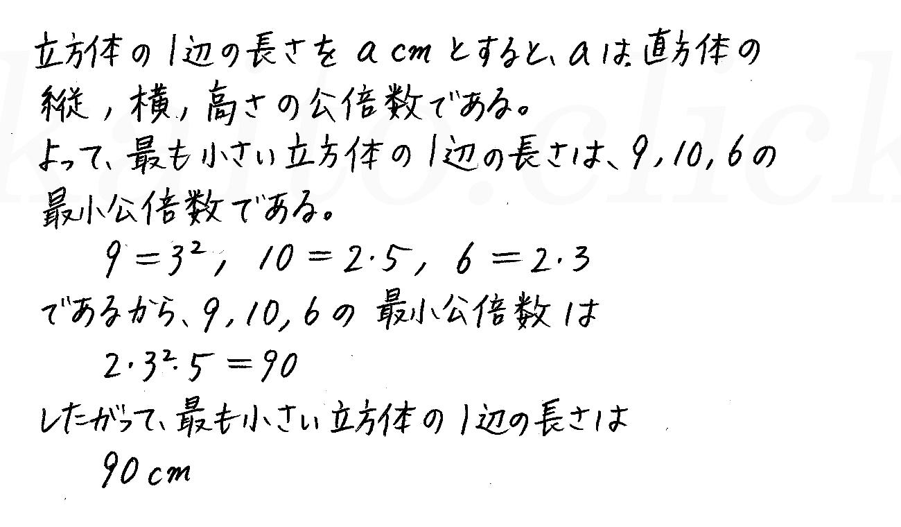 改訂版4STEP数学A-256解答