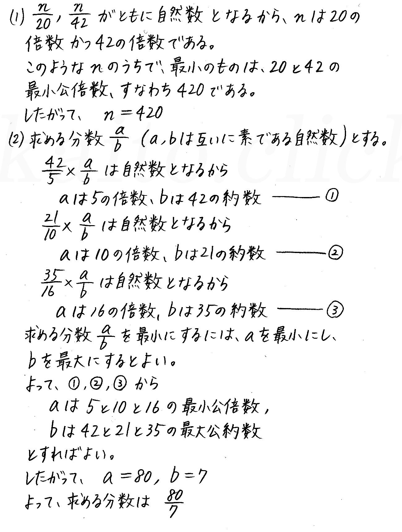 改訂版4STEP数学A-257解答