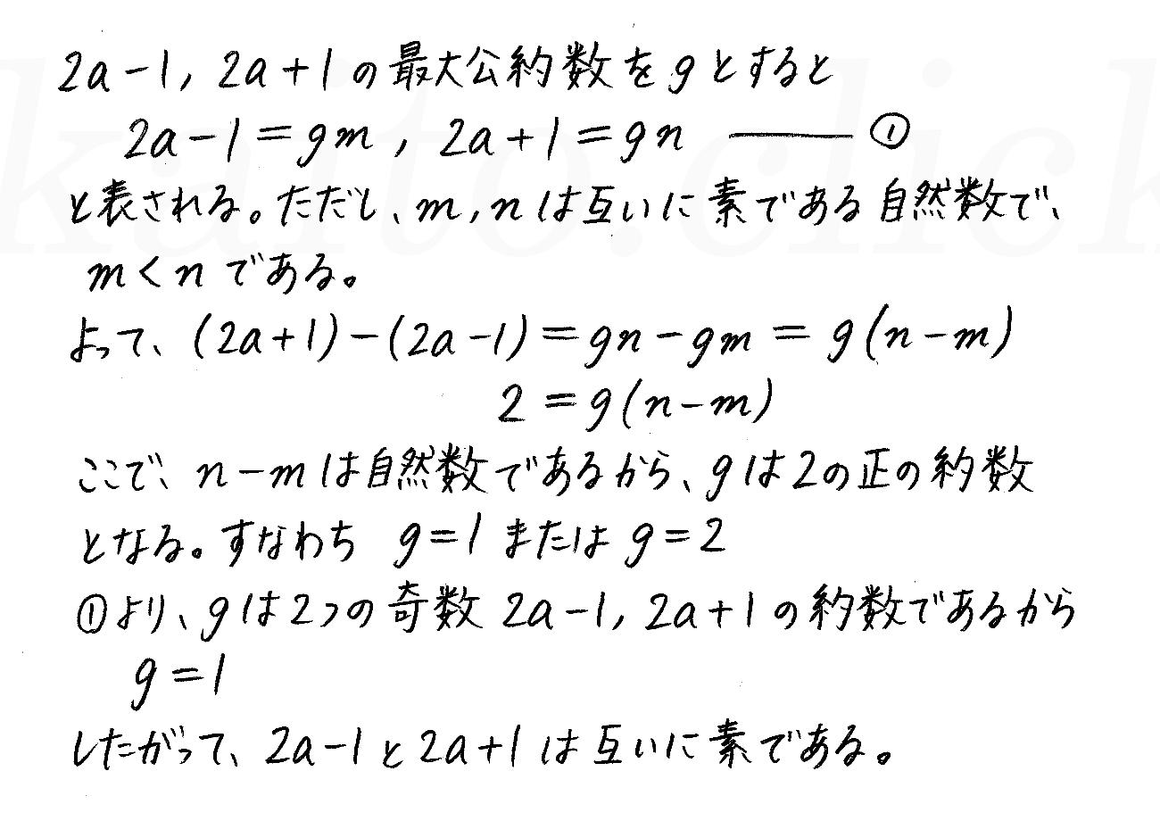 改訂版4STEP数学A-258解答