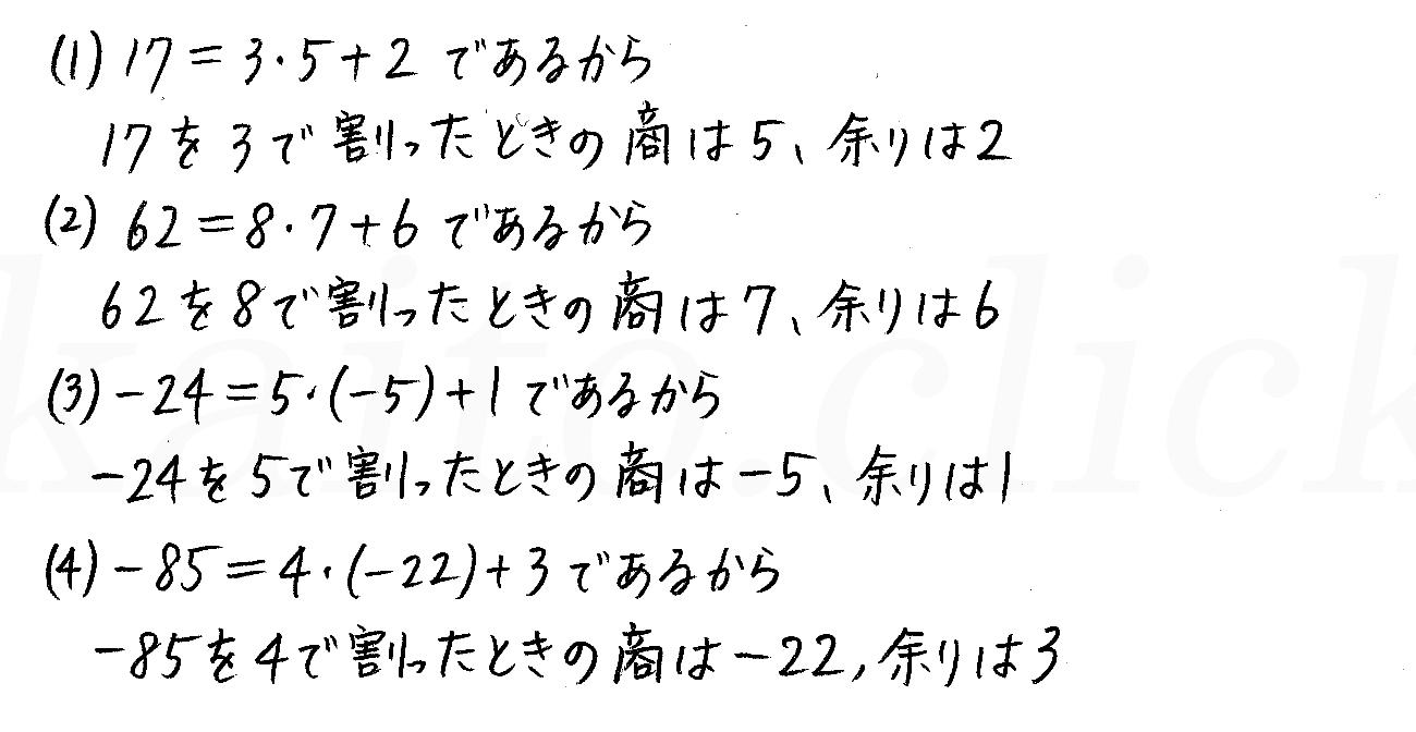 改訂版4STEP数学A-259解答
