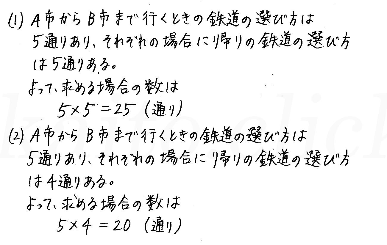 改訂版4STEP数学A-26解答