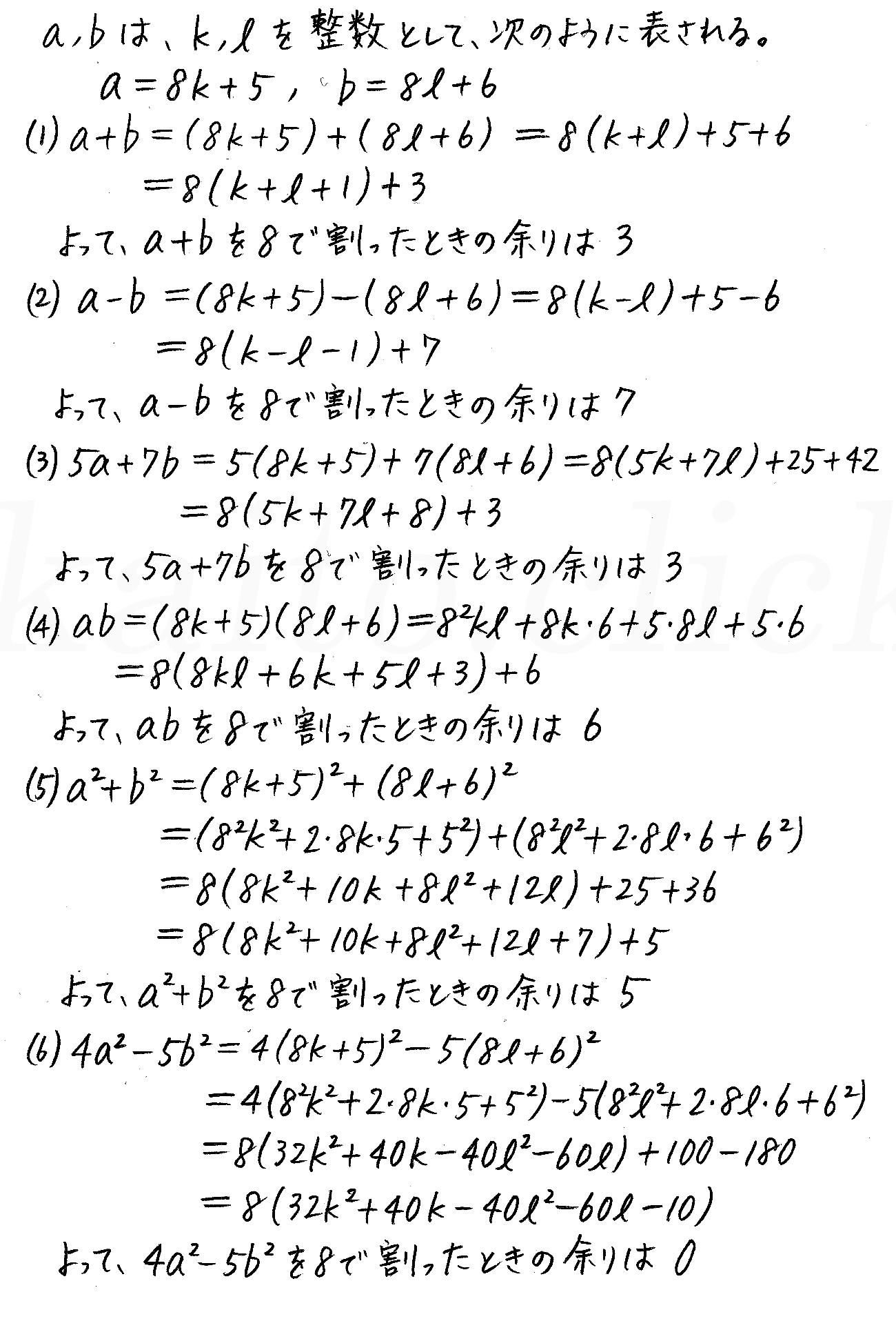 改訂版4STEP数学A-260解答