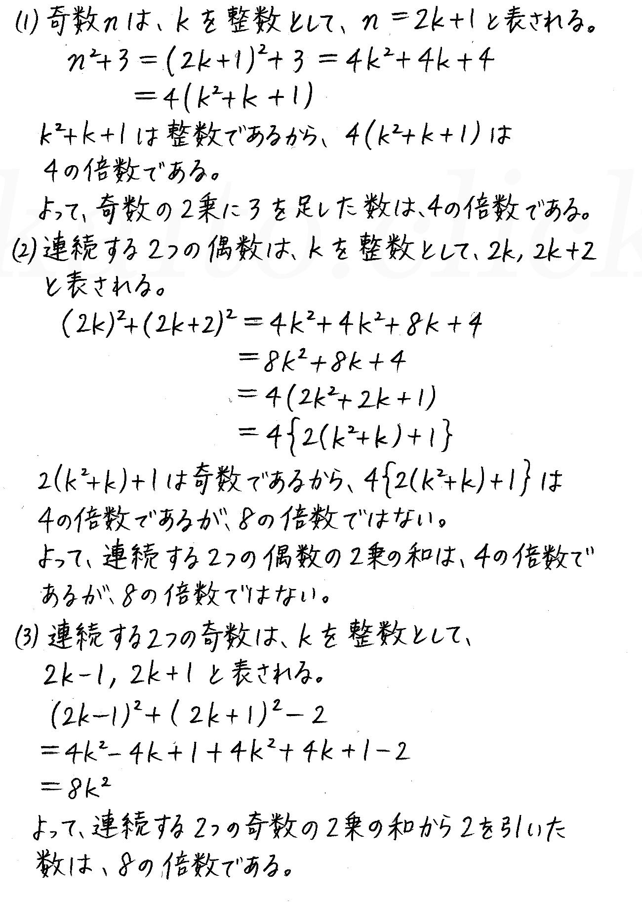 改訂版4STEP数学A-261解答