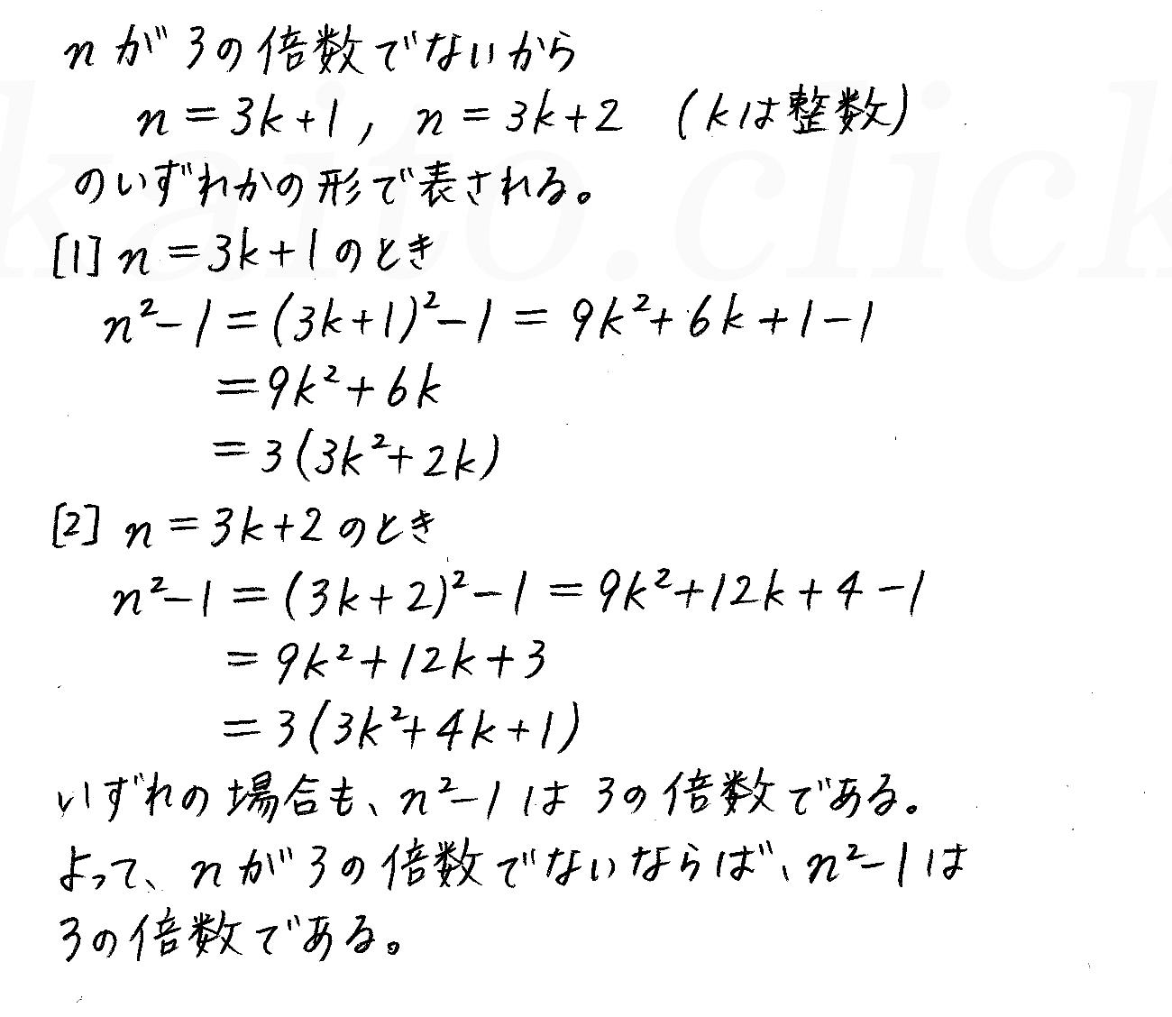 改訂版4STEP数学A-262解答