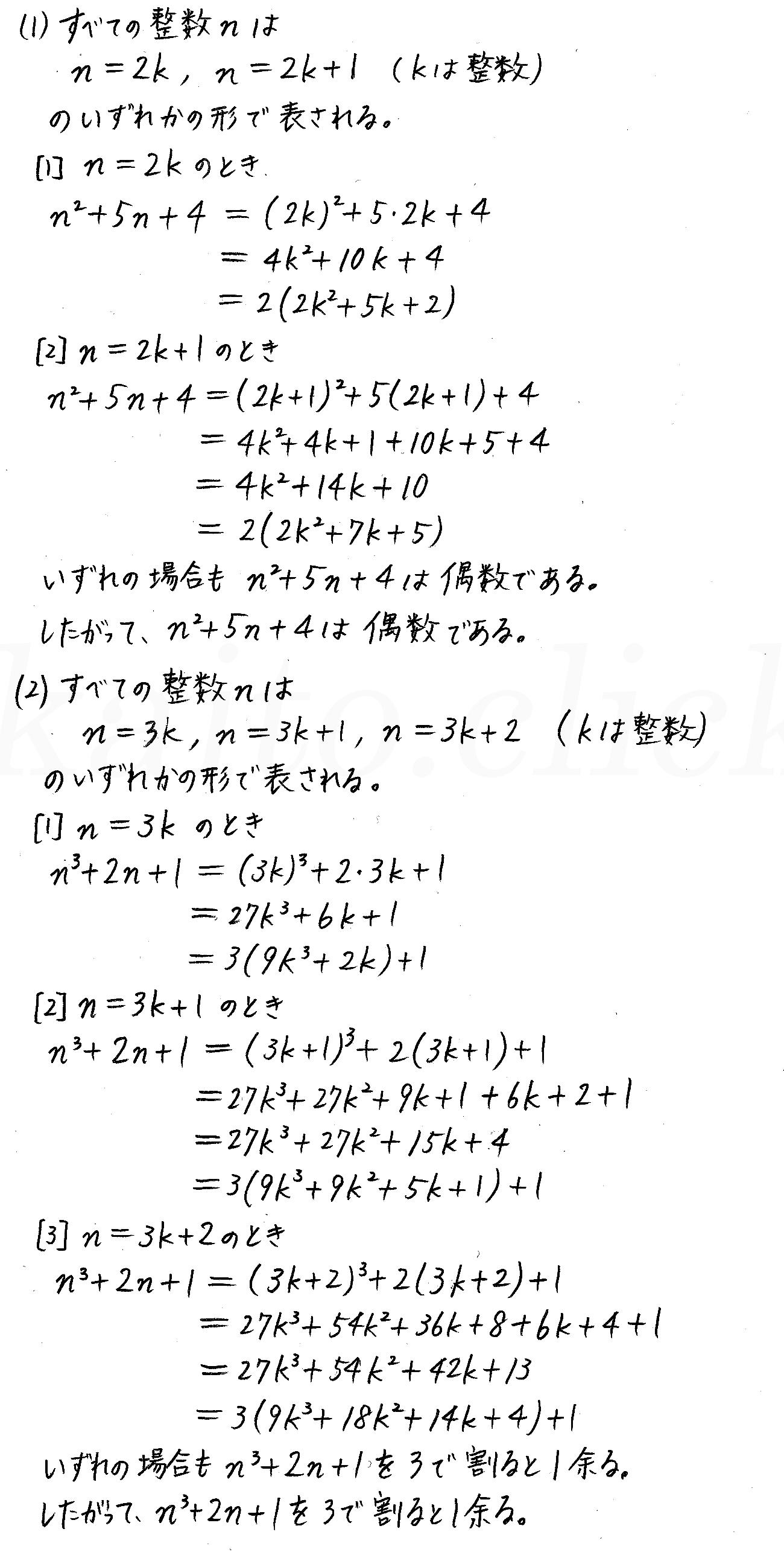 改訂版4STEP数学A-263解答