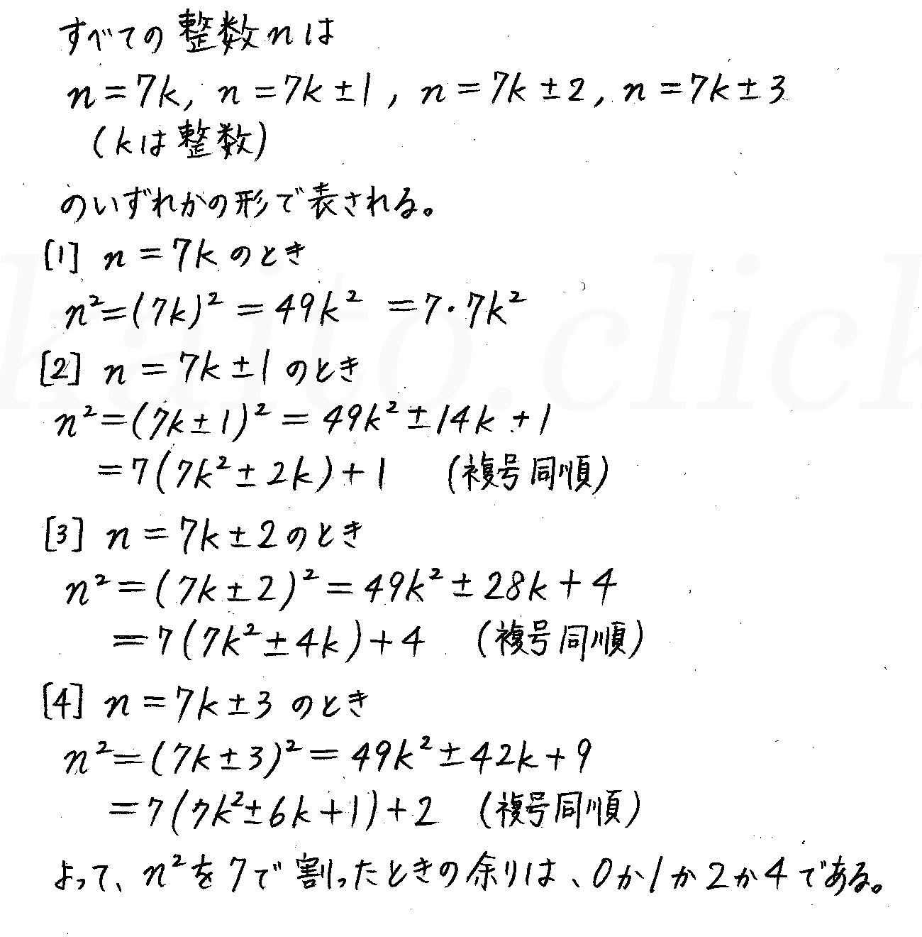 改訂版4STEP数学A-264解答