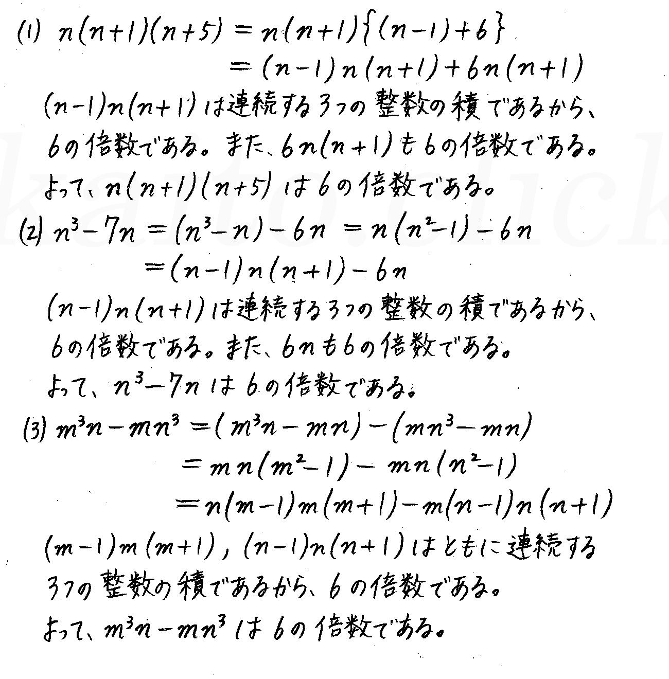 改訂版4STEP数学A-265解答