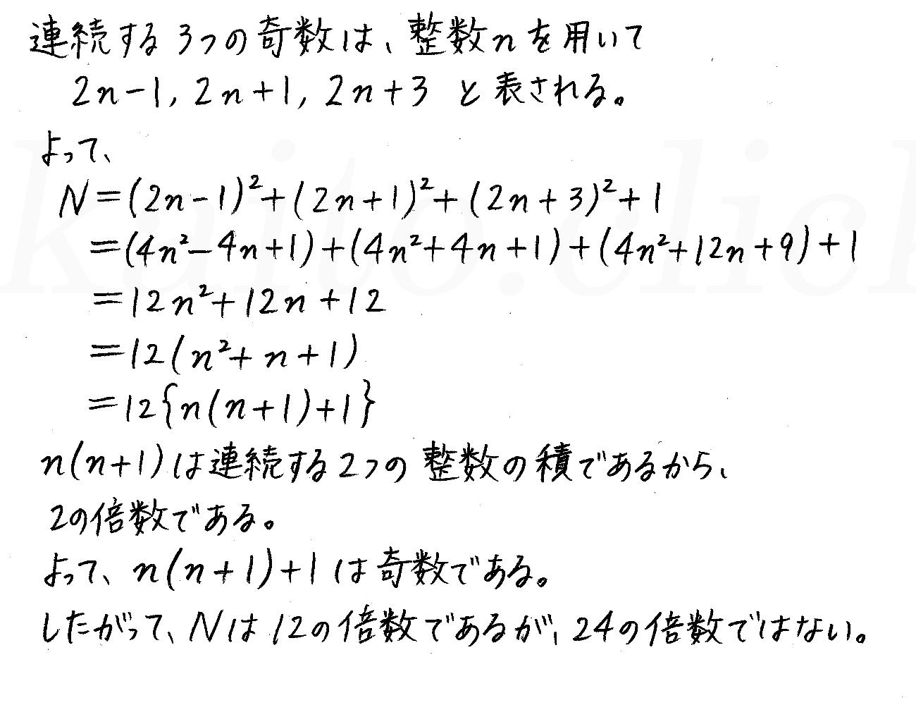 改訂版4STEP数学A-266解答