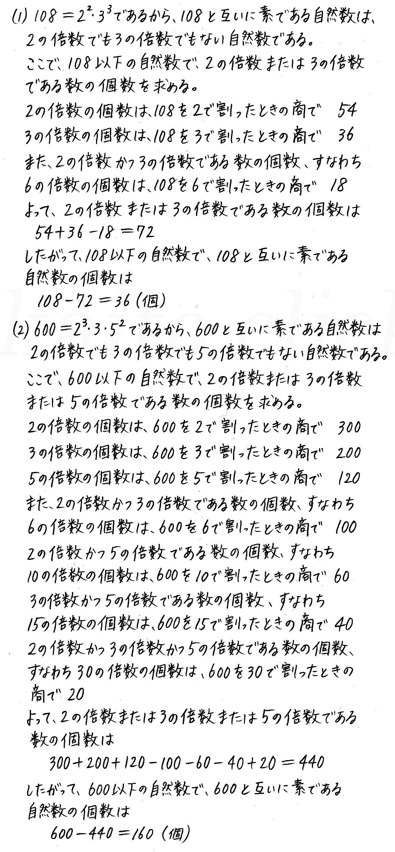 改訂版4STEP数学A-267解答