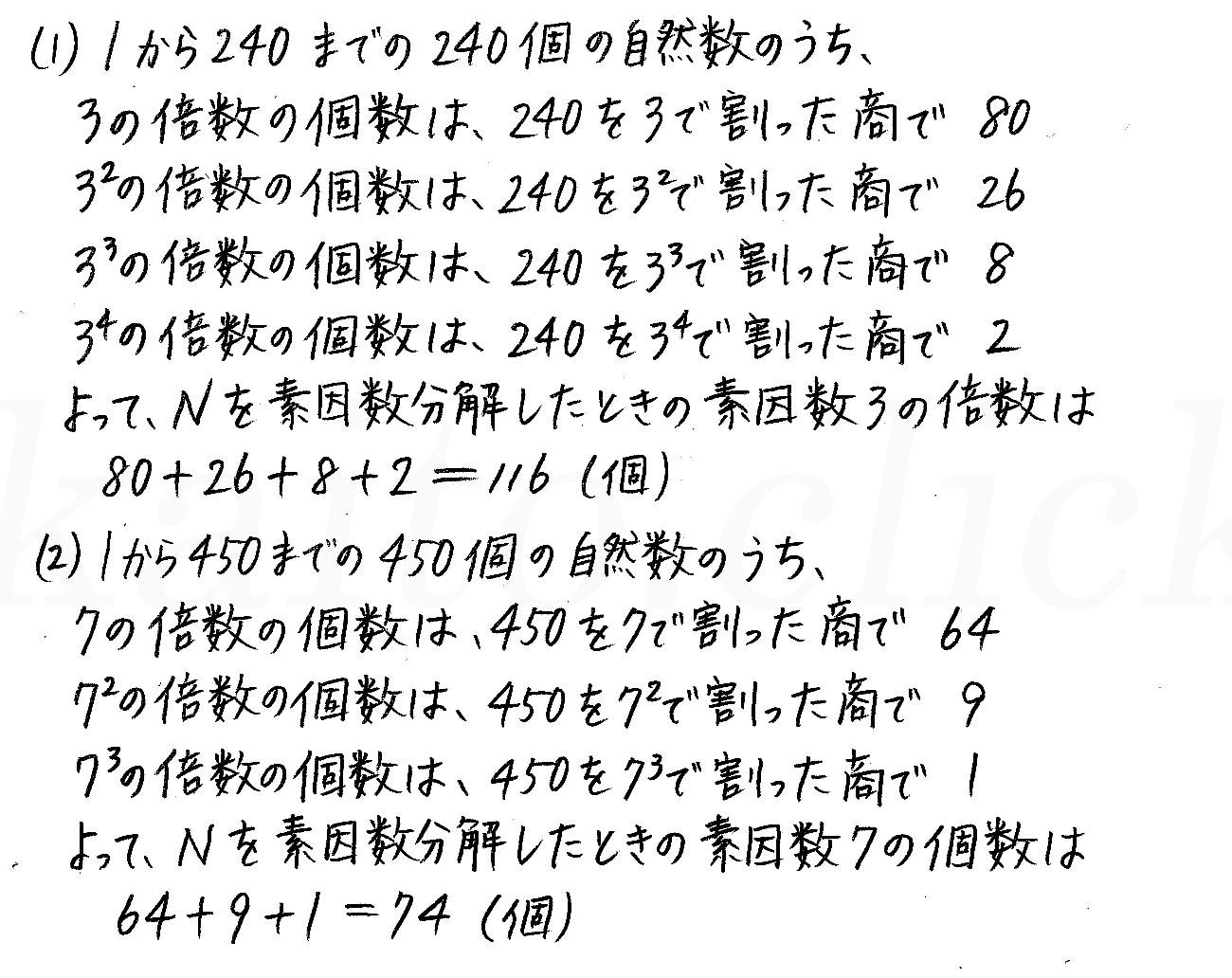 改訂版4STEP数学A-268解答