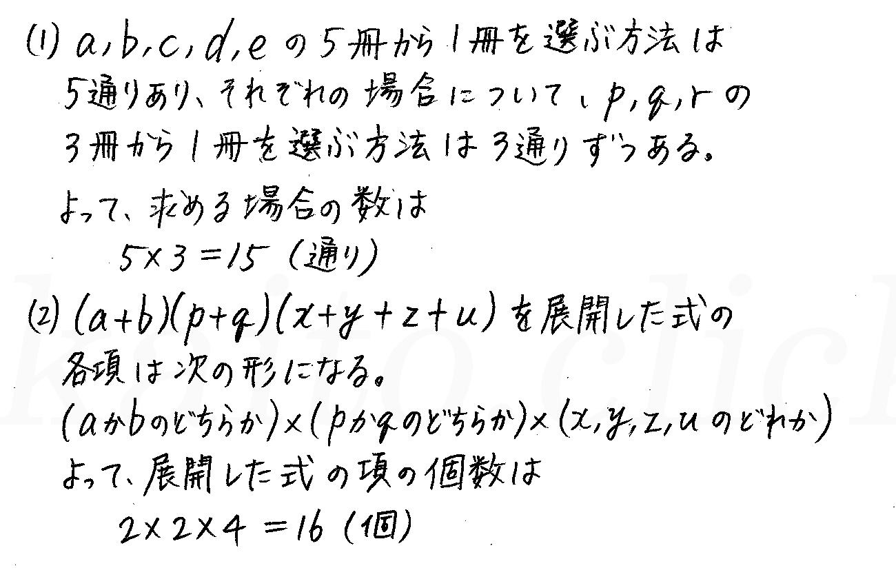 改訂版4STEP数学A-27解答