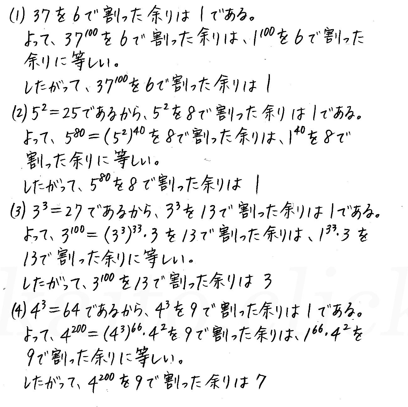 改訂版4STEP数学A-270解答