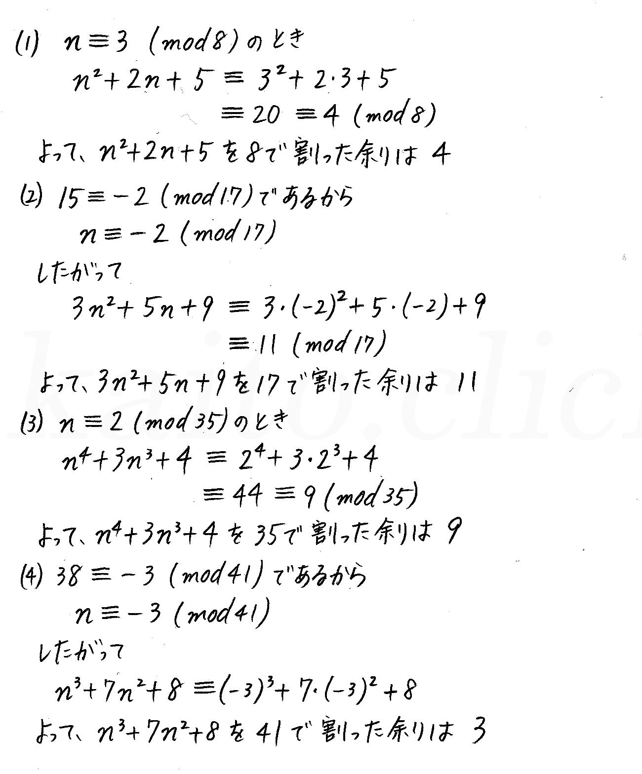 改訂版4STEP数学A-271解答