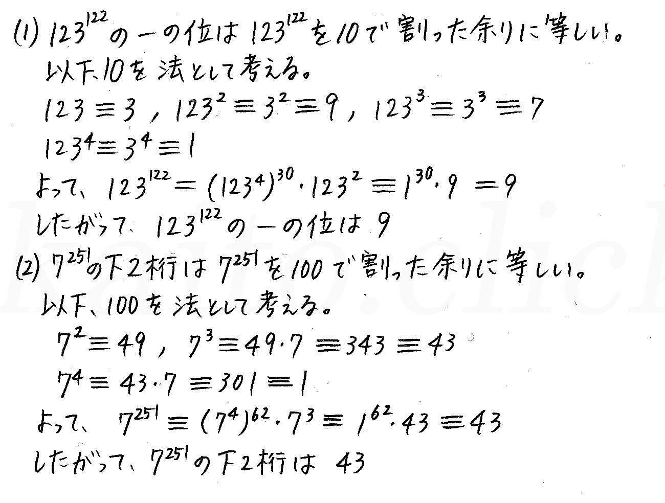 改訂版4STEP数学A-272解答