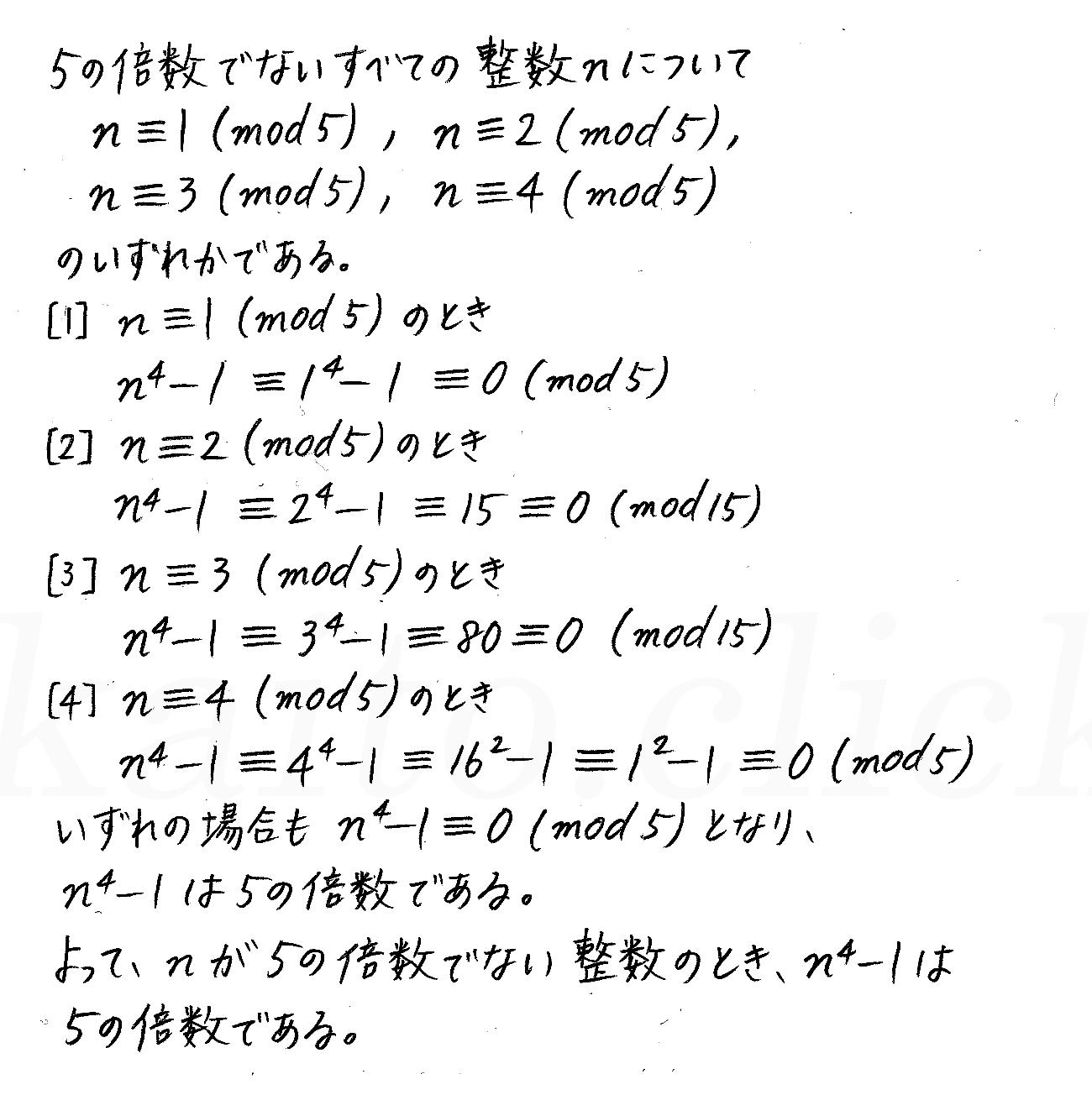 改訂版4STEP数学A-273解答