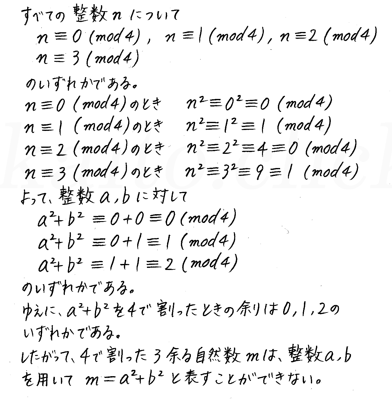 改訂版4STEP数学A-274解答