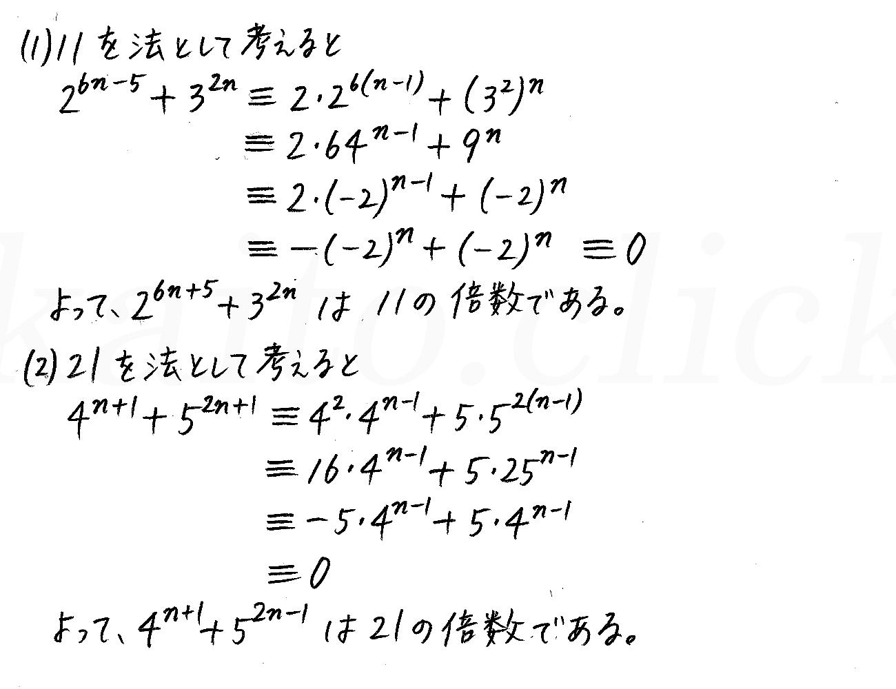 改訂版4STEP数学A-275解答