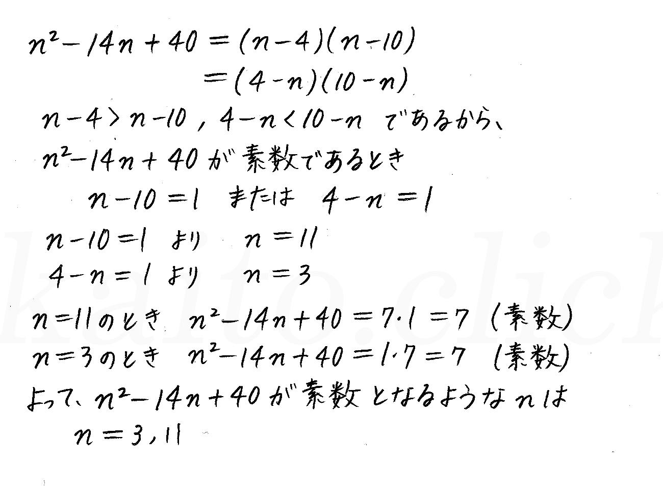 改訂版4STEP数学A-277解答