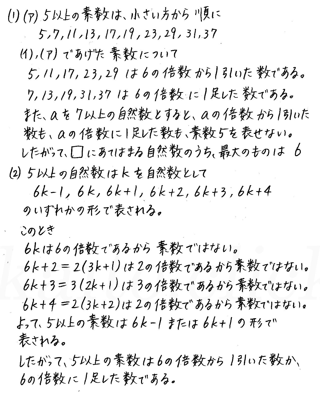 改訂版4STEP数学A-278解答