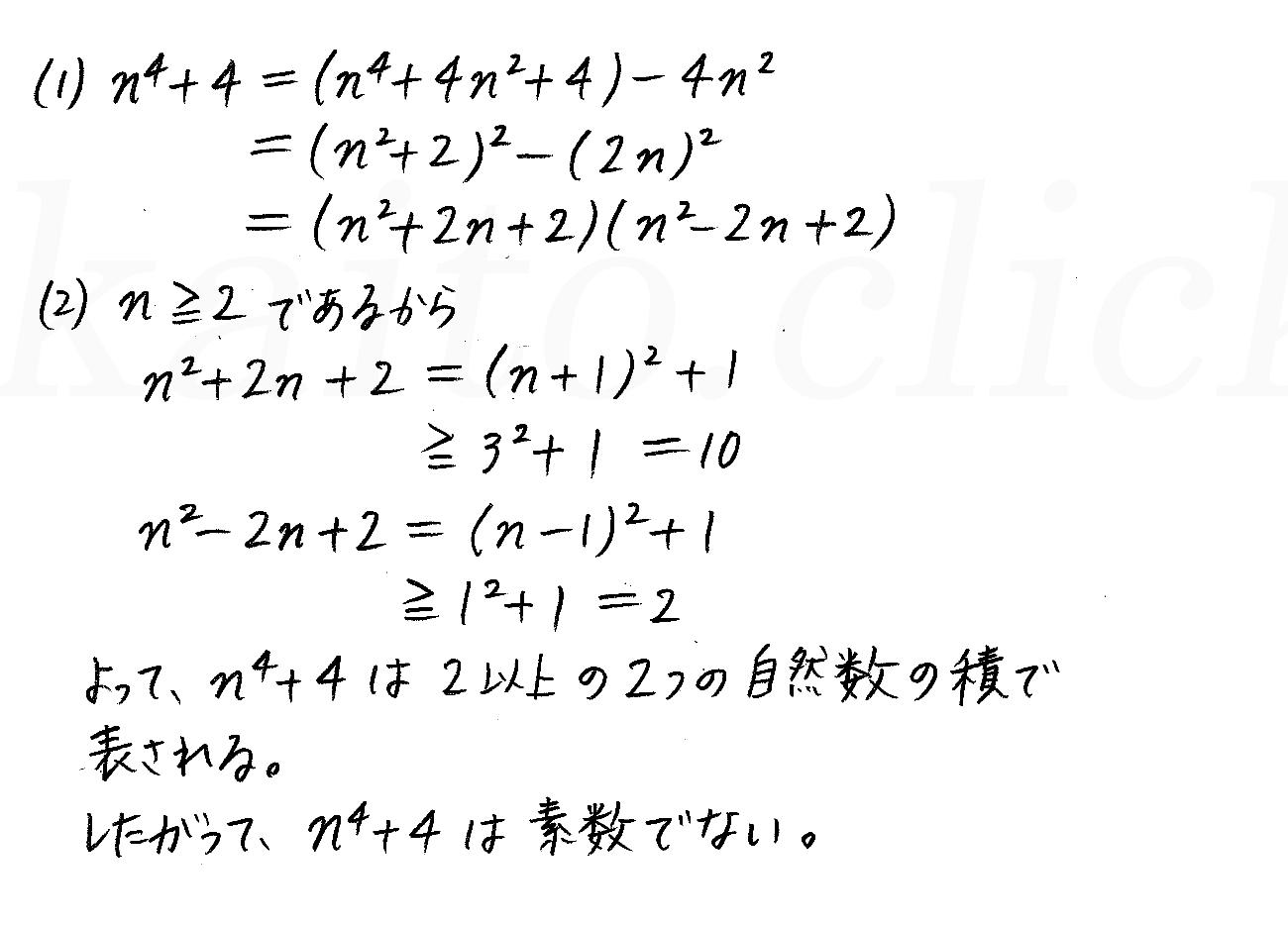 改訂版4STEP数学A-279解答