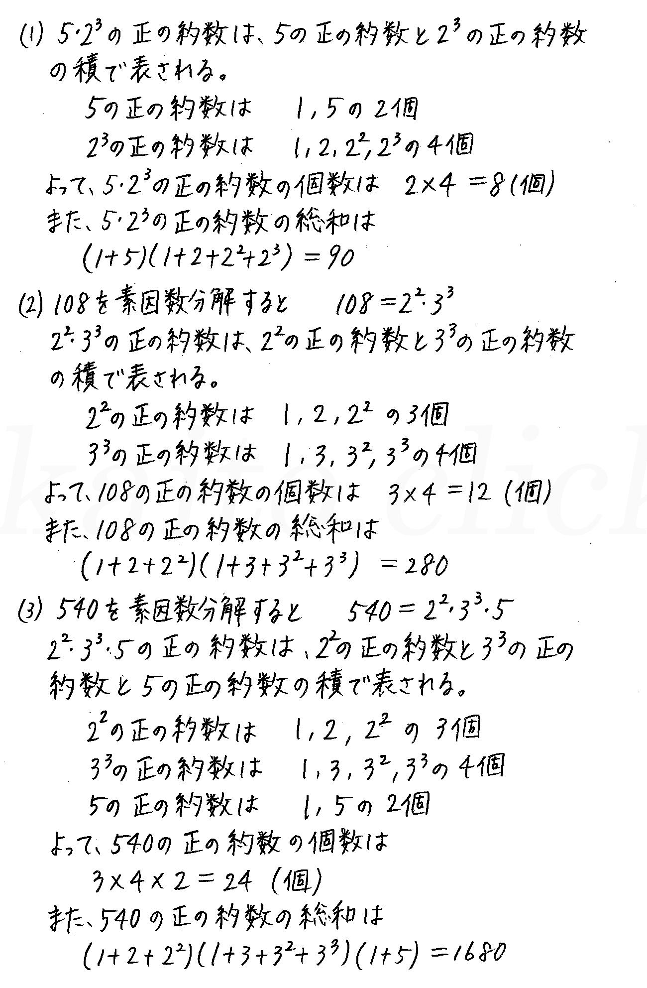 改訂版4STEP数学A-28解答