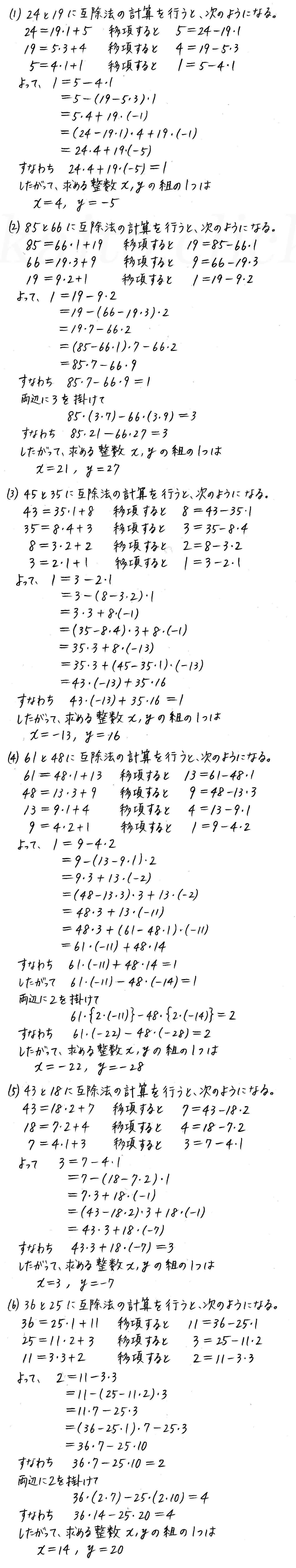 改訂版4STEP数学A-282解答