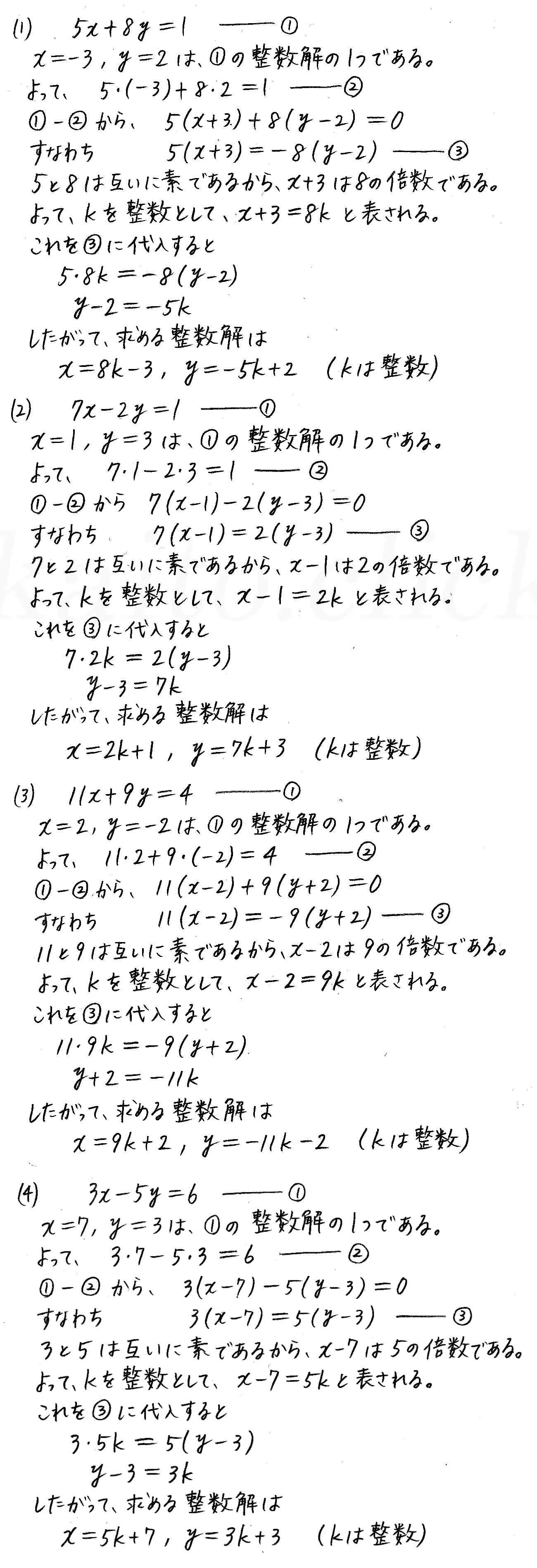 改訂版4STEP数学A-283解答