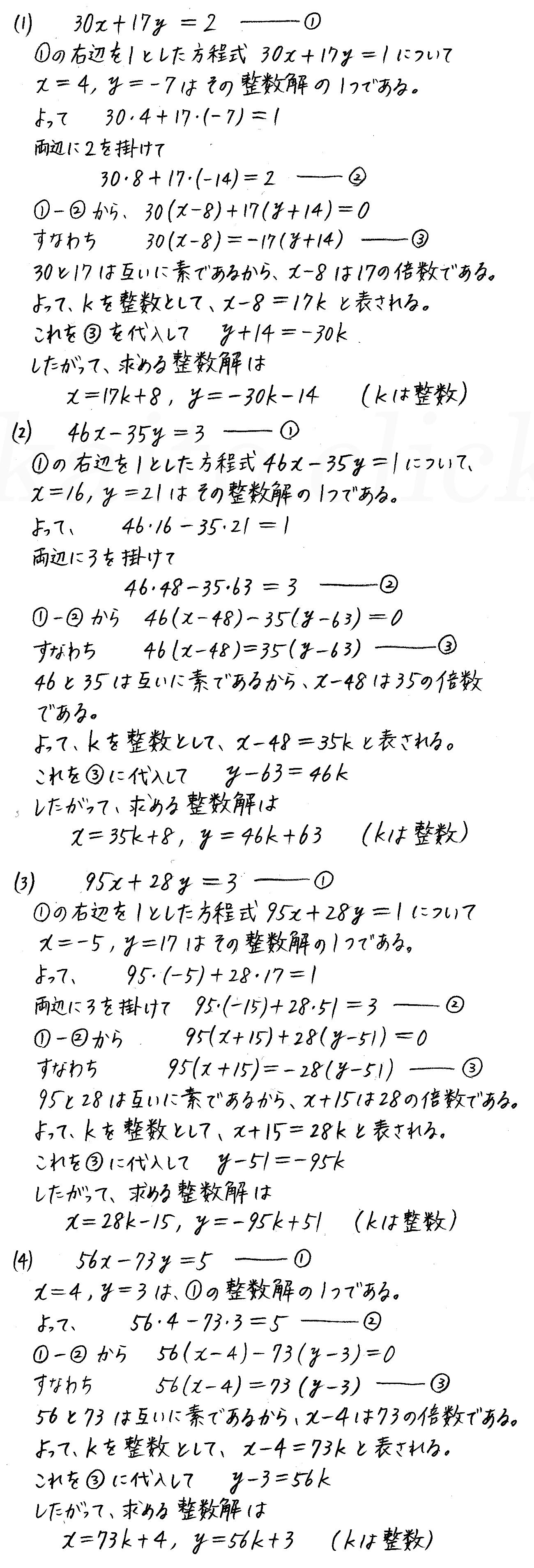 改訂版4STEP数学A-284解答