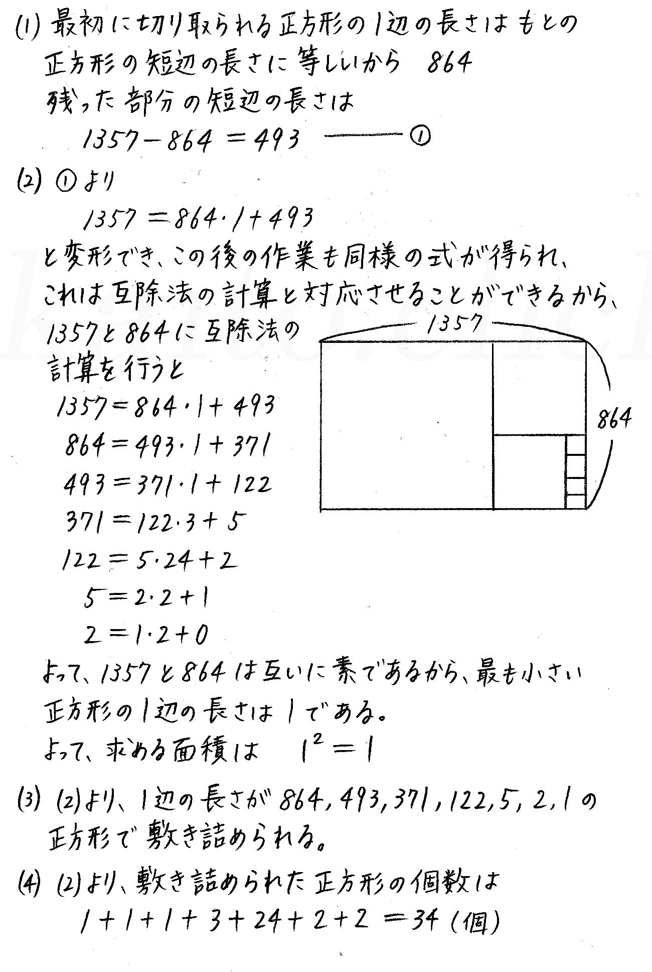 改訂版4STEP数学A-285解答
